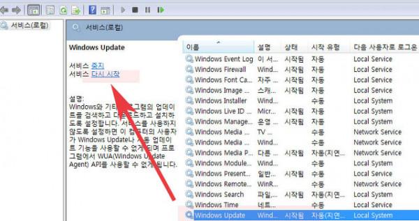 윈도우7 업데이트 구성실패 해결방법 알아보기